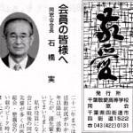 会報30号 2007年発行