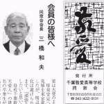 会報33号 2010年発行